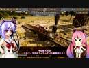 【RailwayEmpire】大陸横断鉄道めいかーず 1両目【鳴花ヒメ・ミコト実況プレイ】