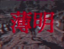 【結月ゆかり】薄明【オリジナル】