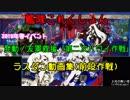 【艦これ】2019春イベラスダン動画集(前段作戦)【発動!友軍救援「第二次ハワイ作戦」】