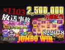 250万配当!生放送中に大事故!【オンラインカジノ】【JOYCASINO】【CARNIVAL QUEEN $20BET】