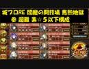 城プロRE 閻魔の闘技場 焦熱地獄 参 超難 素☆5以下構成