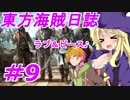 【自由な姫の海賊生活】東方海賊日誌:9日目【ゆっくり実況プレイ】