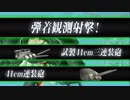 艦隊これくしょん 17秋イベ レイテ沖海戦(前篇)E4第二ゲージ突破戦