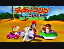 【レア社】伝説のレースゲーム!【ディディーコングレーシング】実況 Part1