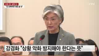 韓国外相:日本が報復措置を取れば 我々も黙っている訳にはいかない