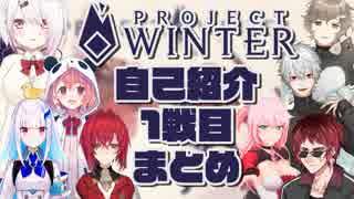 【Project Winter】色んな視点で見る自己紹介~1戦目まとめ【雪山人狼】