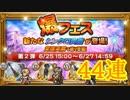 【FFRK】爆フェス第2弾を22連のつもりが44連!【Part25】【実況】