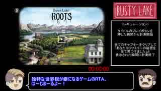 Rusty Lake: Roots 100%RTA 33分7秒 前半