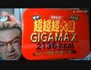 【野田草履P】激辛ペヤング超大盛MAXを食べるのだ。。【ツイキャス】