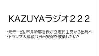 【KAZUYAラジオ223】元モー娘。市井紗耶香氏が立憲民主党から出馬へ