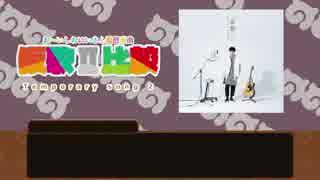 【オーイシマサヨシ】仮歌Ⅱを原曲と比較してみた