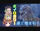 【MHW】ボイロタワー 凍て地を行く#Ex7【VOICEROID実況】
