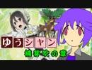 【ポケモンUSM】ゆうシャン #5【楠芽吹の章】