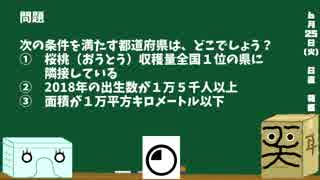 【箱盛】都道府県クイズ生活(26日目)2019年6月25日