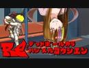 【Voiceroid実況プレイ】RE:デッドボールから始める甲子園【LethalLeagueBlaze】Part2