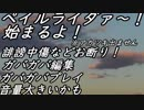 【VOICEROID】紲星あかりの気ままに遊ぶEXVS2その7!