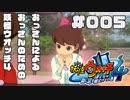 【妖怪4】ケータはフミをあまり気にしていない事に気づいたおっさんの物語【#005】