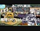 あこがれ実況【艦これ】~発動!友軍救援:熱い戦いにあこがれて!~92日目