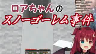 【Minecraft】ロアちゃんのスノーゴーレム事件【にじさんじ】