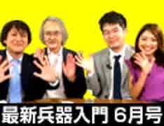 「ほぼ隔月刊 最新兵器入門 6月号」 #国際政治ch 51前編