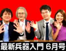 「ほぼ隔月刊 最新兵器入門 6月号」 #国際政治ch 51後編