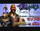 【Hearthstone】バーテンド・トロン&バーテンダー・ボブwith悪党同盟 セリフ集【ハースストーン】