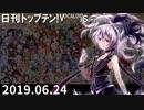 日刊トップテン!VOCALOID&something【日刊ぼかさん2019.06.24】