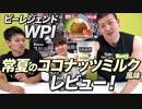 【4,000袋限定!】6.26 12:00から販売開始!WPI 常夏のココナッツミルク風味をレビュー!【ビーレジェンド鍵谷TV】