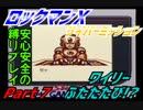 【実況】ロックマンXサイバーミッション~ワイリーふたたたび!?~Part7
