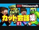 【週刊Minecraft】最強の匠は俺だ!絶望的センス4人衆がカオス実況カット集!【4人実況】