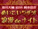 浪川大輔 KENN 岡本信彦 「めいこいラヂオ 浪漫deナイト」#31