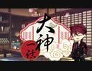 【刀剣乱舞】大包平with天下五剣が遊ぶ大神絶景版【偽実況】