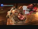 ワシのペット(虎×2)【龍が如く極2】#31