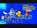 【実況】全413匹と友達になるポケモン不思議のダンジョン(赤) #56【127/413~】