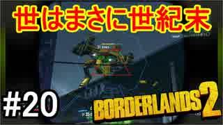 【Borderlands2】世はまさに世紀末part20【実況】
