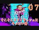 【KatanaZERO】そこそこスタイリッシュにキメたい侍07【ゆっくり】