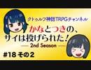 かなつき2nd #18【その2】かなとつきの、サイは投げられた!2nd Season