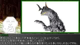ゆっくり妖夢がみんなから学ぶ ウルトラ怪獣絵巻 part55