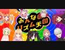 にじさんじライバーリズム天国リミックス