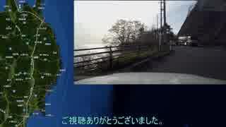 【車載動画】国道45号part24+V
