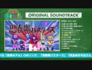 えいがのおそ松さん サウンドトラック 【試聴】