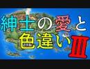 【縛り実況】紳士の愛と色違いⅢpart1【ポケモンoras】