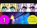 ゆかりんフォーレスト~星幽界の弦巻~1【VOICEROID実況】