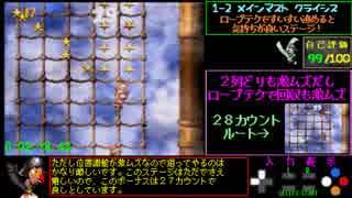 【ゆっくり解説】スーパードンキーコング2 102%RTA 1:26:18【WR】 ワールド1&2