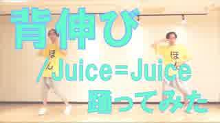 【ぽんでゅ】背伸び/Juice=Juice踊ってみた【1人2役】