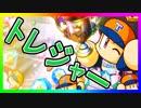 【Switch版実況パワフルプロ野球】奥居と二上でトレジャーモードpart1【ゆっくり実況】