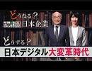 【どうなる?日本企業 #5】急速に進む「日本デジタル化」~大変革時代を生き残れるか?[桜R1/6/26]
