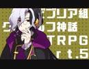 【クトゥルフ神話TRPG】ビブリア組の毒入りスープ part.5【ドラガリ】