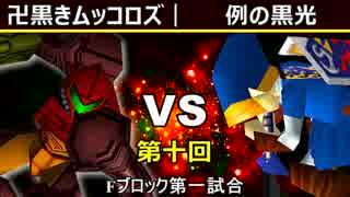 【第十回】64スマブラCPUトナメ実況【Fブロック第一試合】