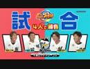 Nintendo Switchでパワプロ!【みんなで対戦-千葉ロッテ篇】「チームワークが勝敗を分ける!?」